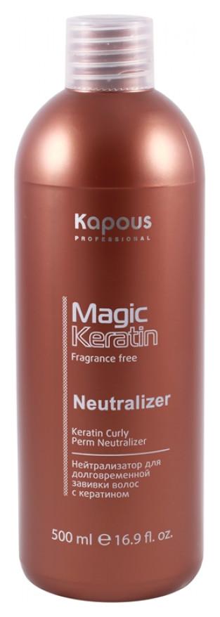 Нейтрализатор для долговременной завивки волос с кератином  Kapous Professional