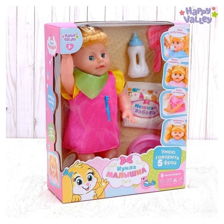 Пупс функциональный «Кукла малышка» с аксессуарами, пьёт, писает, звуковые функции Happy Valley
