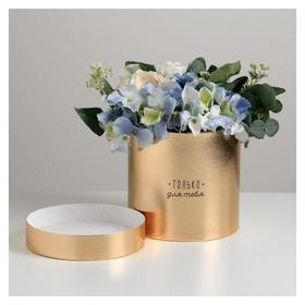 Шляпная коробка «Только для тебя», золотая, 15 х 15 см  Дарите счастье