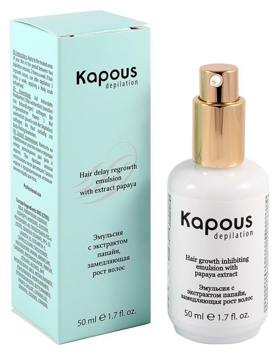 Эмульсия, замедляющая рост волос с экстрактом папайи  Kapous Professional