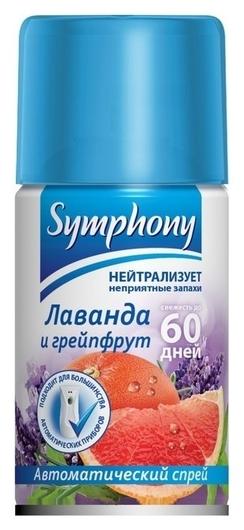 """Освежитель воздуха """"Лаванда и Грейпфрут"""" (сменный баллон)  Symphony (Симфония)"""