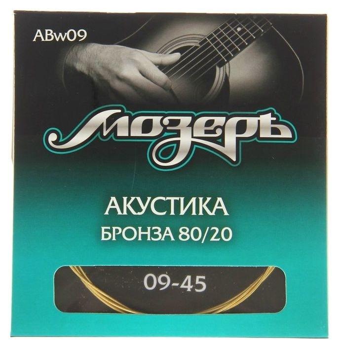Струны мозеръ акустической гитары, сталь ФРГ + бронза 80/20 (.009-045), 3я струна в обмотке  Мозеръ