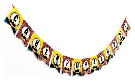 Гирлянда-флажки «С днём рождения!», бэтмен, 200 см  Зимнее волшебство