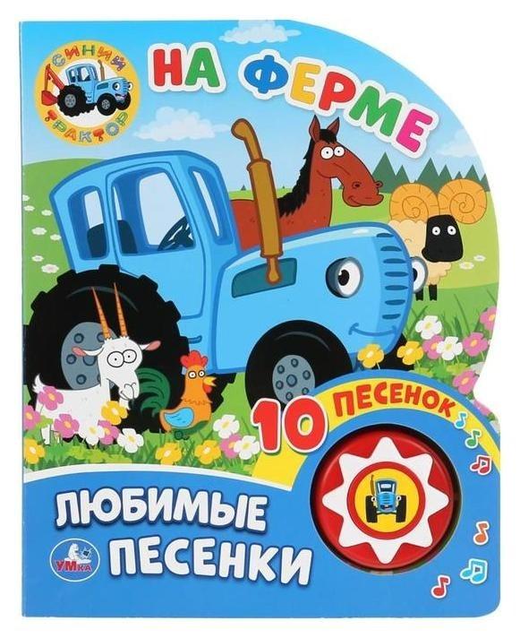 Книжка «Синий трактор. На ферме» 1 кнопка 10 песен УМка