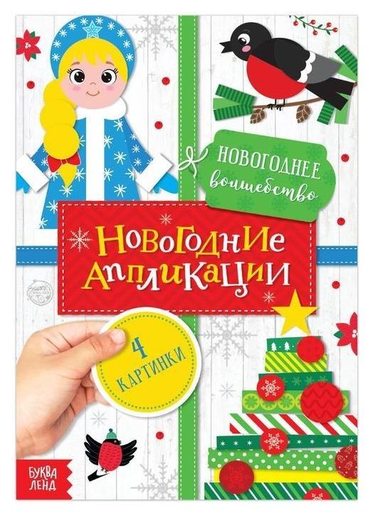 Аппликации новогодние «Новогоднее волшебство», 20 стр. Буква-ленд