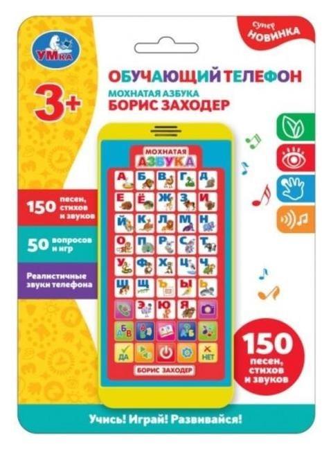 Телефон заходер борис «Мохнатая азбука»150 песен, стихов, звуков; 50 вопросов, игр УМка