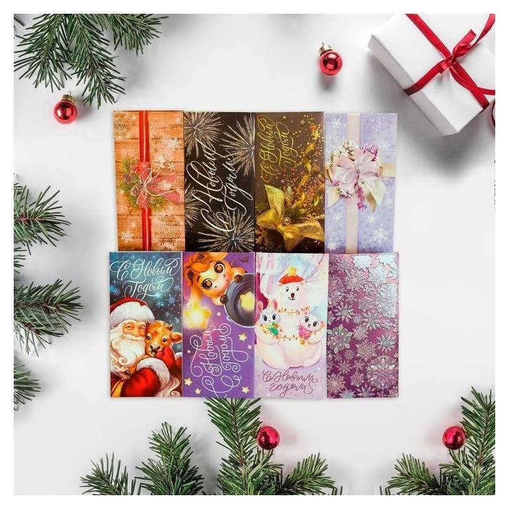 Набор конвертов Счастья в Новом Году 16.5 × 8 см Дарите счастье