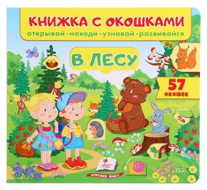 Книжка с окошками. В лесу 60 окошек. открывай, находи, читай, узнавай  Crystal Book