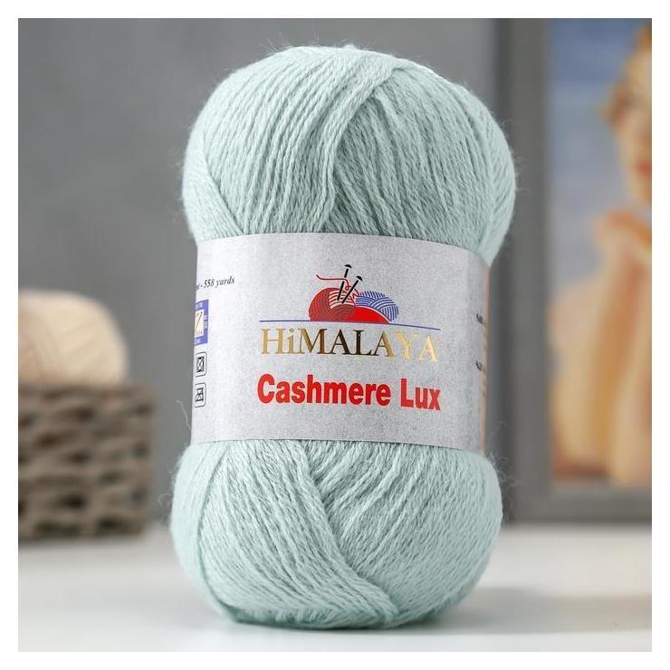 """Пряжа """"Cashmere Lux"""" 80% акрил, 20% шерсть 510м/100гр (76209)  Himalaya"""