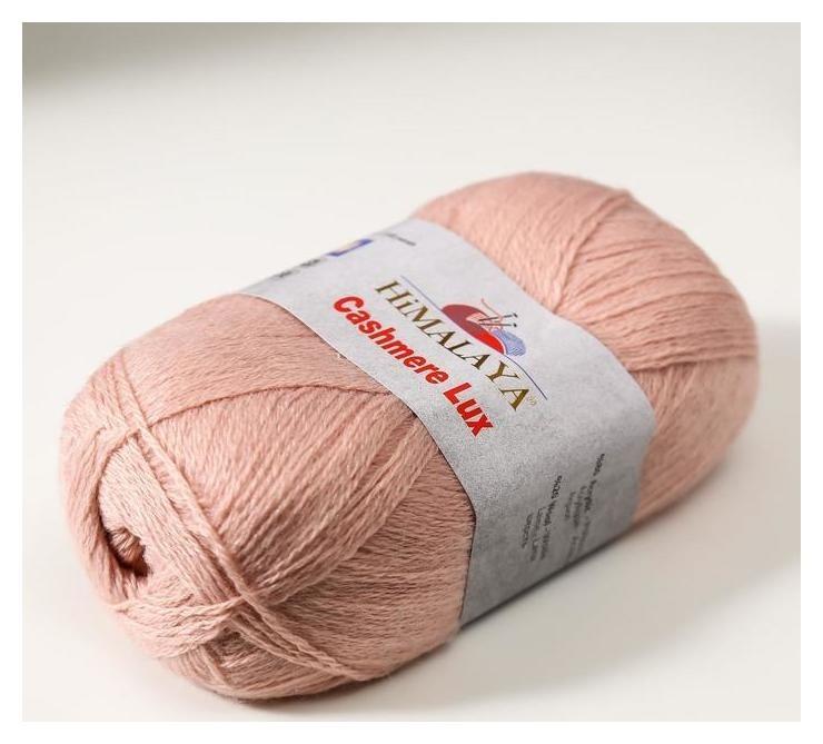 Пряжа Cashmere Lux 80% акрил, 20% шерсть 510м/100гр (76205) Himalaya