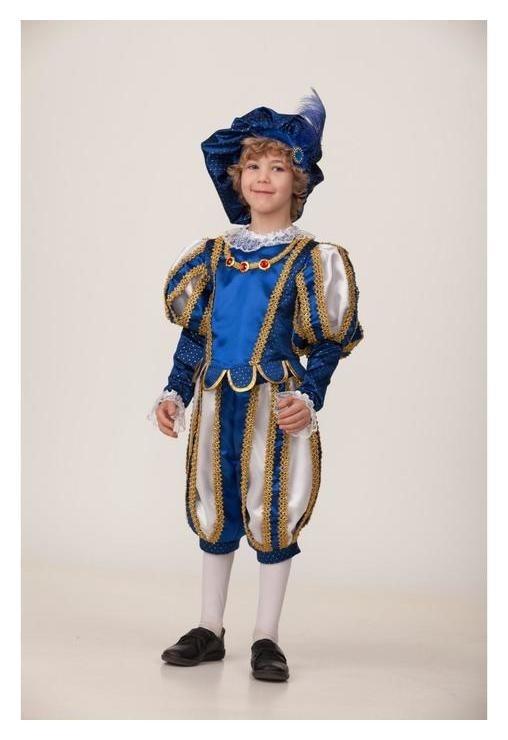 Карнавальный костюм «Принц», куртка, брюки, головной убор, р. 34, рост 128 см Карнавалия Чудес