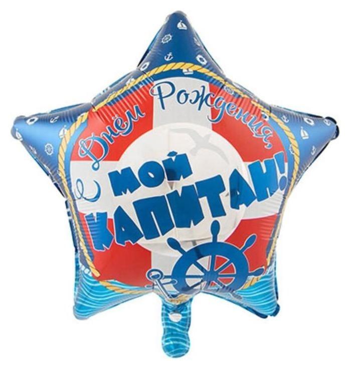 Шар фольгированный 18 «С днём рождения, мой капитан!» Caramella