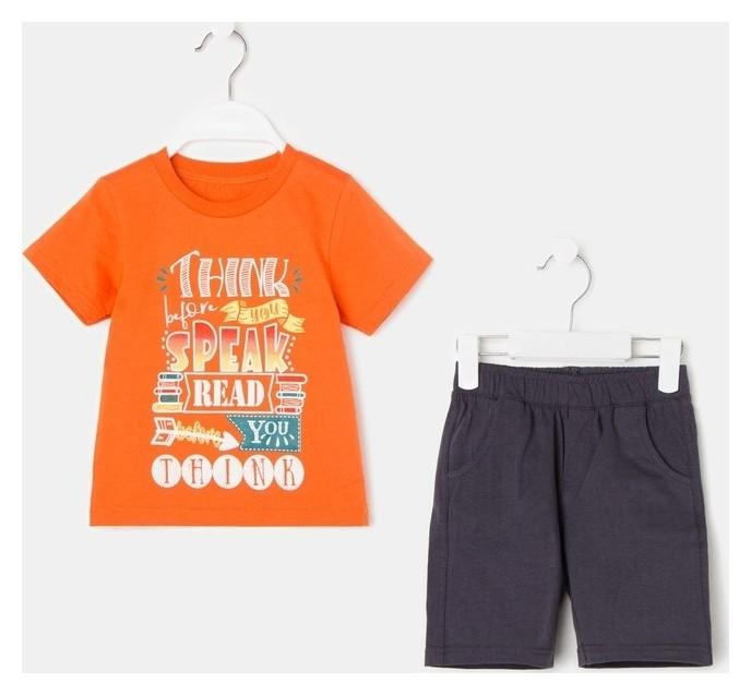 Комплект для мальчика, цвет терракотовый/тёмно-серый, рост 92 см (52)  Luneva