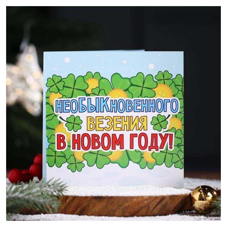 Шоколадная открытка Необыкновенного везения в новом году! 20 г НетНеСлипнется!