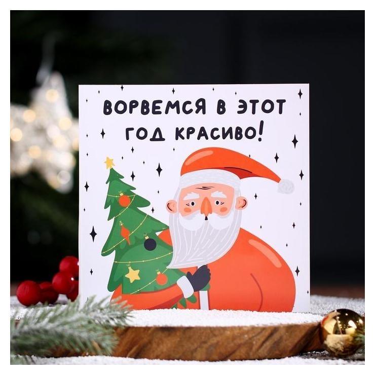 Шоколадная открытка Ворвемся в этот год красиво! 20 г НетНеСлипнется!