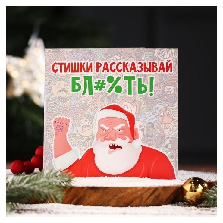 Шоколадная открытка Стишки рассказывай, бл*ать 20 г НетНеСлипнется!