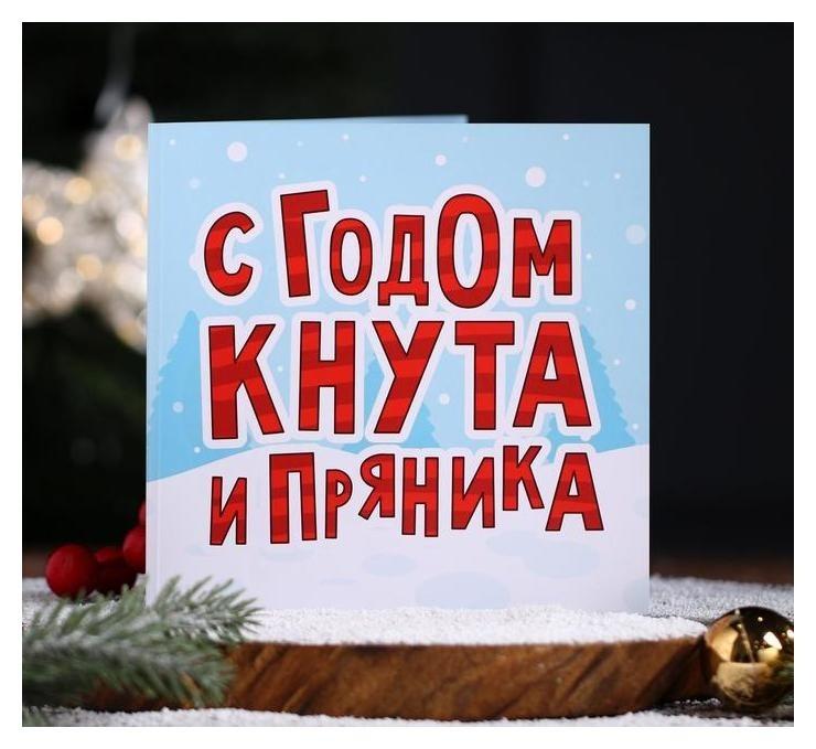 Шоколадная открытка С годом кнута и пряника 20 г НетНеСлипнется!