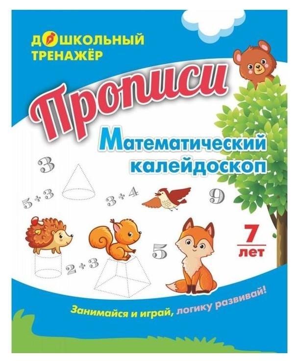 Прописи. математический калейдоскоп: занимайся и играй, логику развивай! Для детей 7 лет  Издательство Учитель