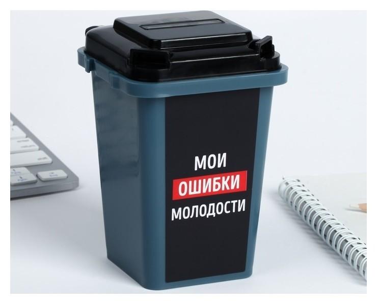 Настольное мусорное ведро «Мои ошибки молодости», 12 × 9 см Чистое счастье