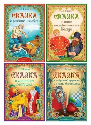 Книги набор «Сказки пушкина», 4 шт. Буква-ленд