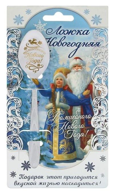 Ложка на открытке «Волшебного Нового Года» Дорого внимание