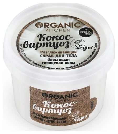 Скраб для тела Разглаживающий Кокос-виртуоз  Organic Kitchen