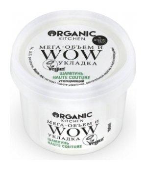 Шампунь для волос Утолщающий Haute couture  Organic Kitchen