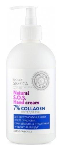 Крем для рук 7% Collagen  Natura Siberica