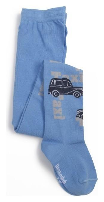 Колготки для мальчика кдм1-2630, цвет голубой, рост 98-104 см  Носкофф