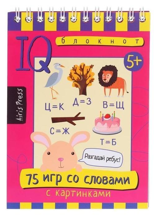 Умный блокнот. 75 игр со словами 5+ 25819 / фролова т.ю.  Издательство Айрис-пресс