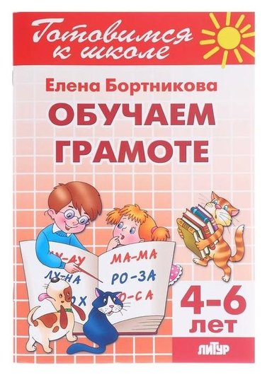 Обучаем грамоте 4-6 лет. бортникова е.ф.  Литур