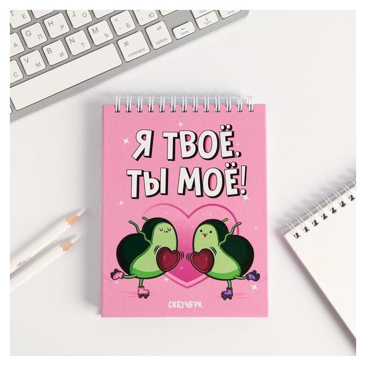 Скетчбук «Я-твое, ты-мое», А6, 80 листов  ArtFox