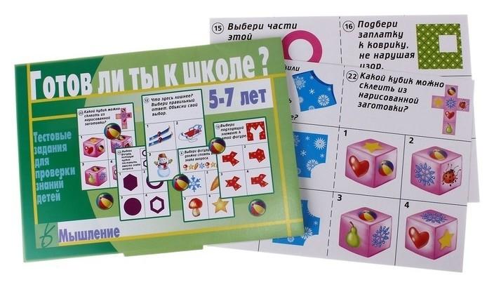 Настольная игра «Готов ли ты к школе? мышление»  Весна-дизайн