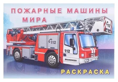 Раскраска. пожарные машины мира  Издательство Фламинго