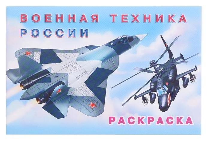 Раскраска. военная техника россии  Издательство Фламинго