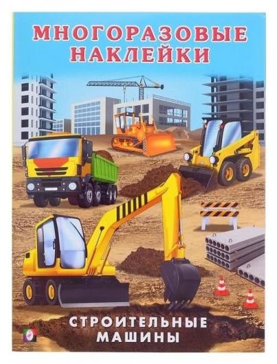 Книжка с наклейками. строительные машины  Издательство Фламинго