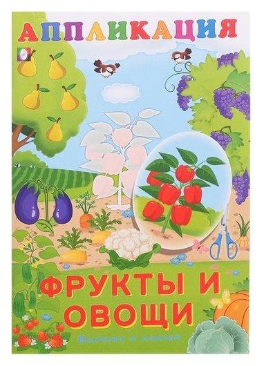 Aппликация «Фрукты и овощи»  Издательство Фламинго