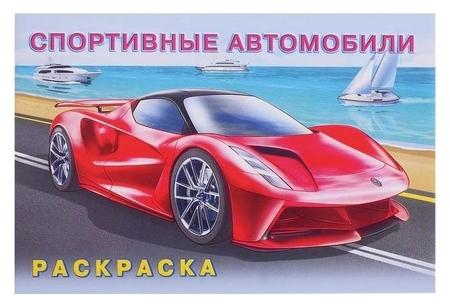 Раскраска. спортивные автомобили  Издательство Фламинго