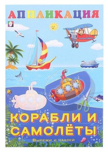 Aппликация «Корабли и самолёты»  Издательство Фламинго