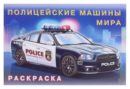 Раскраска. полицейские машины мира  Издательство Фламинго