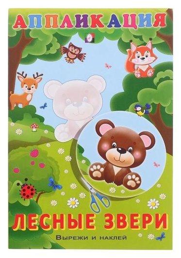 Aппликация «Лесные звери»  Издательство Фламинго