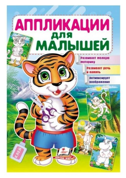 «Аппликация для малышей. тигр»  Издательство Пегас