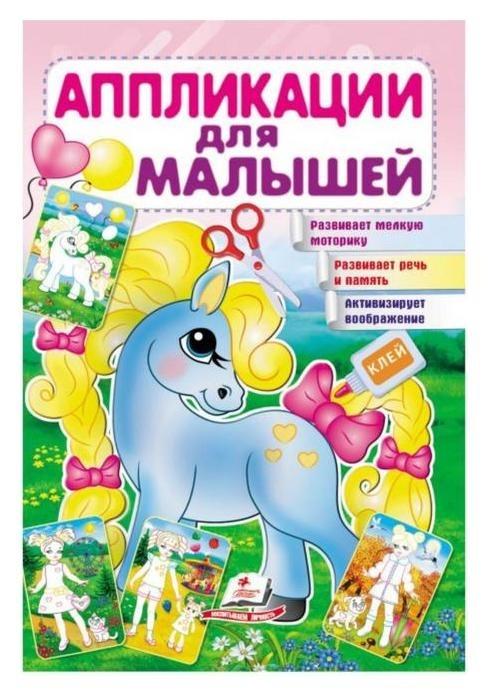 «Аппликация для малышей. пони»  Издательство Пегас