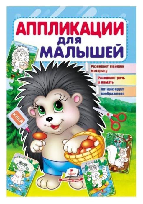 «Аппликация для малышей. ёжик»  Издательство Пегас