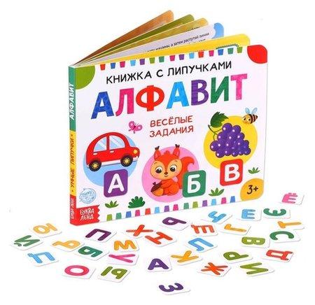 Книжка с липучками «Алфавит» Буква-ленд