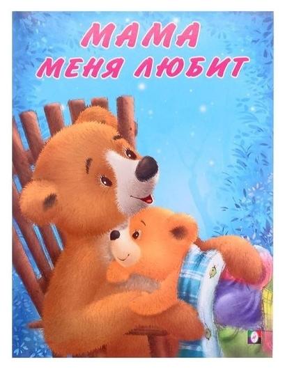 Мишка и его семья. мама меня любит  Издательство Фламинго