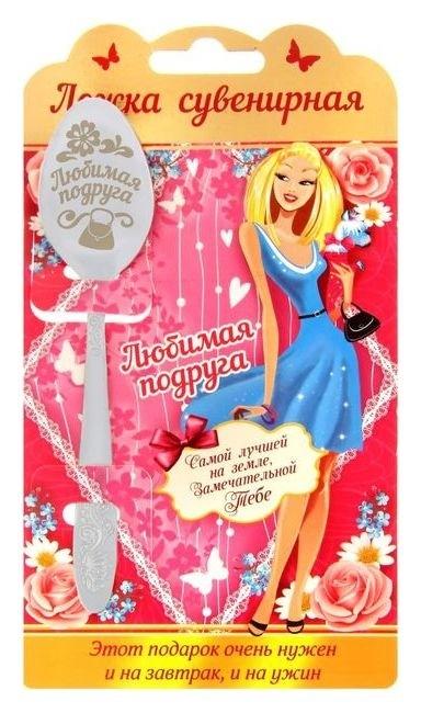 Ложка с гравировкой сувенирная на открытке «Любимая подруга» NNB
