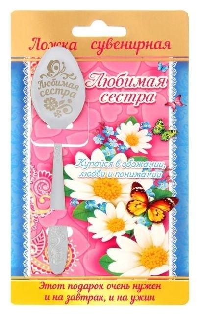 Ложка с гравировкой сувенирная на открытке Любимая сестра NNB
