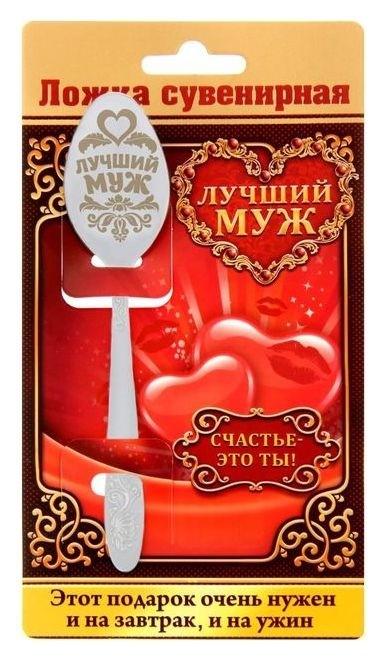 Ложка с гравировкой сувенирная на открытке «Лучший муж» NNB