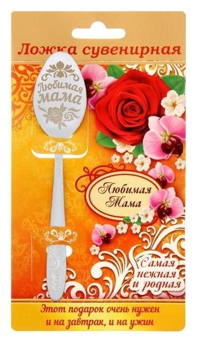 Ложка с гравировкой сувенирная на открытке Любимая мама NNB